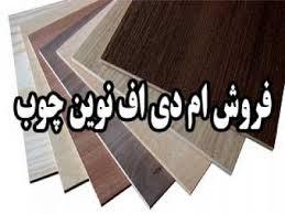 قیمت ورق ام دی اف نوین چوب