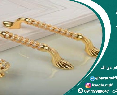 دستگیره کابینت لاکچری